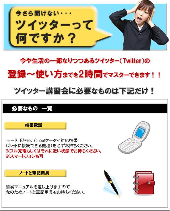 Twitter講習会