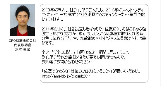 CROSSB株式会社 代表取締役 水町嘉宏 佐賀ではたらくIT社長のブログ