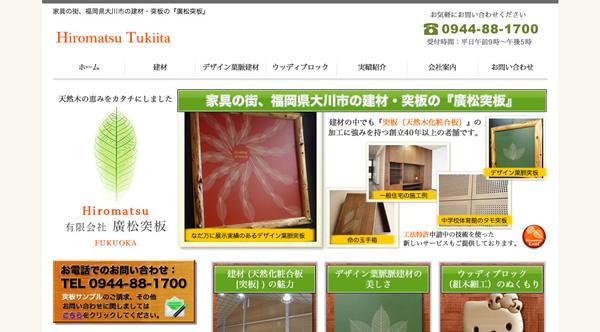廣松突板ホームページイメージ