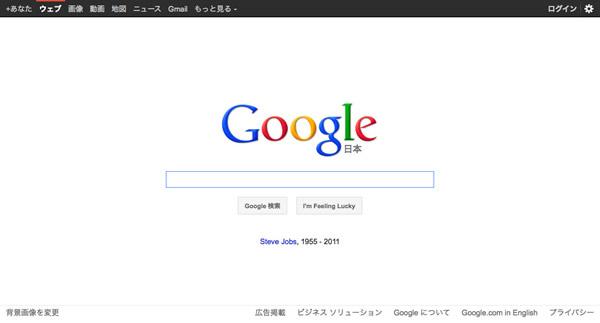 SteveJobs@Google