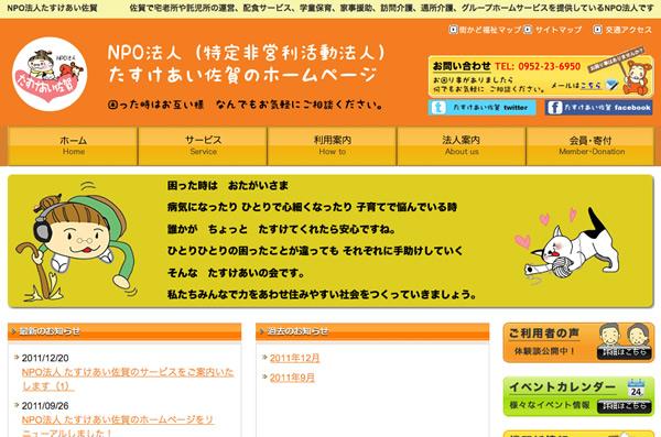 NPO法人たすけあい佐賀ホームページトップイメージ
