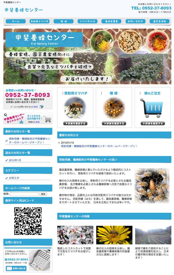 甲斐養蜂センターホームページイメージ