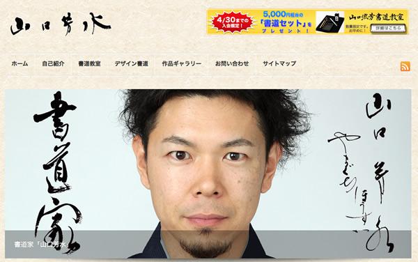 山口芳水様ホームページ