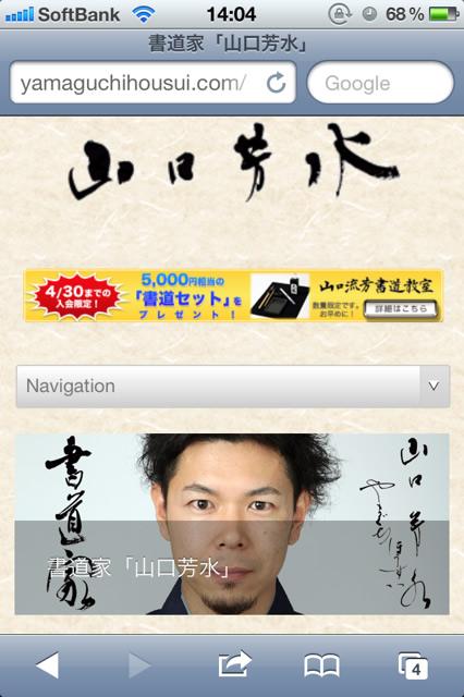 山口芳水様ホームページ(スマホ対応)